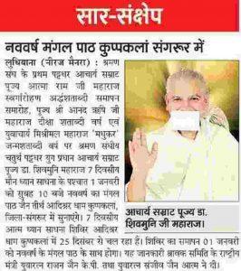 Ludhiana press release11