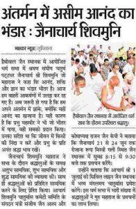 Ludhiana press release13