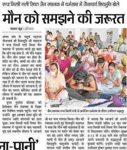 Ludhiana press release14