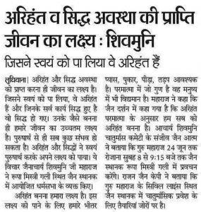 Ludhiana press release15