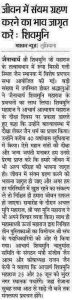 Ludhiana press release16
