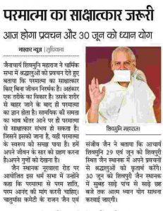 Ludhiana press release19