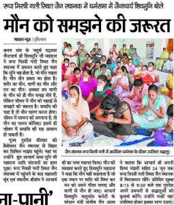 Ludhiana press release2