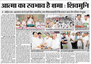 Ludhiana press release22