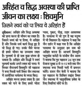 Ludhiana press release3