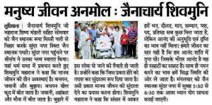Ludhiana press release5