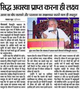 Ludhiana press release6