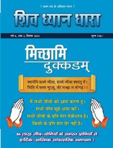 September-2021-dhyan-dhaara